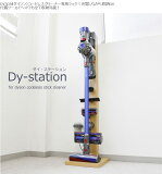 DYSON(ダイソン)コードレスクリーナー収納スタンド= ダイ・ステーション 付属品もまとめて収納