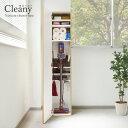 掃除機収納庫[クリーニー]ダイソン・スティッククリーナー・キャニスター式掃除機両用 ナチュラル【あす楽】