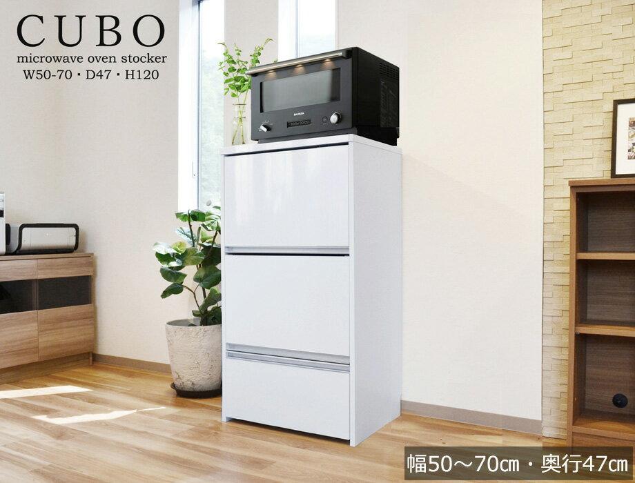 CUBO(クーボ)レンジ台ロータイプ(幅50〜70cm×奥行47cm×高120cm)