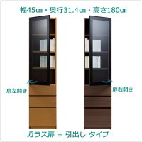 セミオーダーガラス扉・引出しラック幅45cmカラーは12色から!