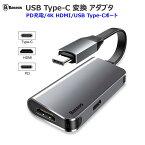Baseus USB Type-C ハブ アダプタ 機能拡張 USB Type-C HDMI 4K ケーブル 変換 PD充電ポート HDMI出力ポート PowerDelivery対応 テレビ会議 リモートワーク テレワーク
