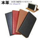 【送料無料】iPhone本革ケース iphone7ケース iPhone8本革ケース 本革 手帳型 携帯ケース iPho……