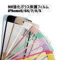 iphone7plusガラス保護フィルム/iphone8plusガラス保護フィルム