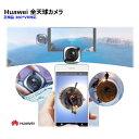 Huawei 全天球カメラ 正規品 VR対応 Android