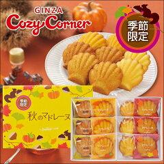 マロン、かぼちゃ、メープル、プレーン。マドレーヌの秋限定詰め合わせ秋のマドレーヌ(4種12個...