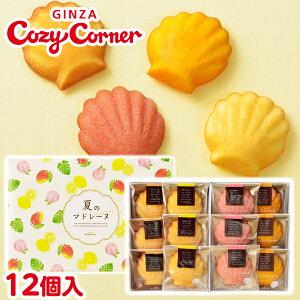 銀座コージーコーナー夏のマドレーヌ(12個入)焼き菓子 詰め合わせ スイーツ プチギフト 手土産 プレゼント