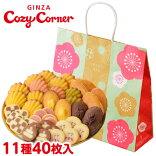 銀座コージーコーナー新春お楽しみ袋(11種40個入)