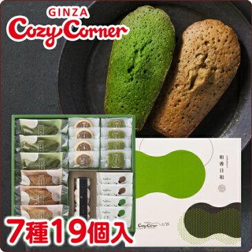 銀座コージーコーナー 和香日和(7種19個入) お菓子 詰め合わせ ギフト 焼き菓子 洋菓子 クッキー マドレーヌ プレゼント
