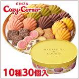 銀座コージーコーナーマドレーヌ&クッキー(10種30個入)