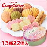 銀座コージーコーナープランタニエ(13種22個入)