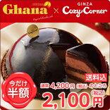 今だけ半額ガーナなめらかチョコレートケーキ(5号)銀座コージーコーナー