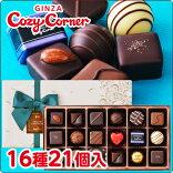 銀座コージーコーナープラリネショコラ(16種21個入)