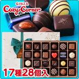 銀座コージーコーナープラリネショコラ(17種28個入)