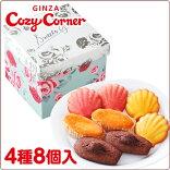 銀座コージーコーナースイーツギフト(4種8個入)お菓子詰め合わせ子供洋菓子母の日ギフトプレゼントスイーツ2018