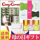 銀座コージーコーナー母の日ギフトセットBお菓子詰め合わせ洋菓子母の日ギフトプレゼントスイーツ2018