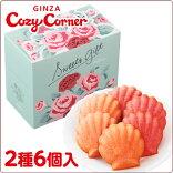 銀座コージーコーナースイーツギフト(2種6個入)お菓子詰め合わせ子供洋菓子母の日ギフトプレゼントスイーツ2018