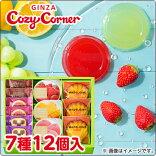 銀座コージーコーナーサマーギフト(7種12個入)フルーツゼリーギフト焼き菓子詰め合わせ
