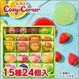 銀座コージーコーナーサマーギフト(15種24個入)フルーツゼリーギフト焼き菓子詰め合わせ