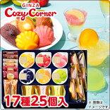 銀座コージーコーナーサマーギフト(17種25個入)フルーツゼリーギフト焼き菓子詰め合わせ