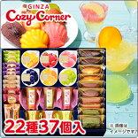銀座コージーコーナーサマーギフト(22種37個入)フルーツゼリーギフト焼き菓子詰め合わせ