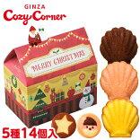 銀座コージーコーナークリスマスコージーマーケット(5種14個入)洋菓子焼き菓子詰め合わせおやつ手土産贈答お菓子