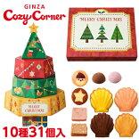 銀座コージーコーナークリスマスシンボルツリー(10種31個入)洋菓子焼き菓子詰め合わせおやつ手土産贈答お菓子