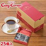 銀座コージーコーナー深煎りドリップコーヒードリップパック(25個入)箱
