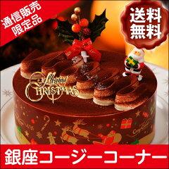 【送料無料】チョコと相性抜群のヘーゼルナッツをふんだんに使いました。【送料無料】クリスマ...