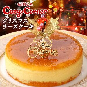 【送料無料】チーズのコクと乳味をしっかり味わえます【送料無料】クリスマス チーズケーキ(ベ...
