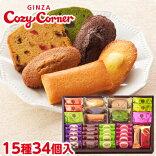 銀座コージーコーナーウインターギフト(15種34個入)焼き菓子詰め合わせプレゼントギフト