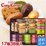 銀座コージーコーナーウインターギフト(17種38個入)焼き菓子詰め合わせプレゼントギフトご挨拶お礼お返しお使い物