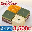 【送料無料】お好きな時にお好きなケーキを♪3種類のケーキセットアソートケーキセット(宇治抹...