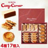銀座コージーコーナーガトーセレクション(4種17個入)焼き菓子詰め合わせギフト御礼御祝内祝手土産洋菓子