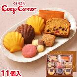 【焼き菓子ギフト】銀座スイーツ(10種13個入)【コージーコーナーご挨拶お礼贈答】