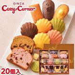 【焼き菓子ギフト】銀座スイーツ(15種24個入)【コージーコーナーご挨拶お礼贈答】