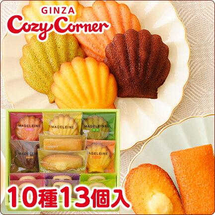 銀座コージーコーナー 銀座スイーツ(10種13個入) 焼き菓子 詰め合わせ ギフト 御礼 御祝 内祝 手土産 洋菓子