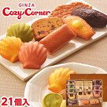 いろいろな焼菓子を味わえる楽しいアソートギフト