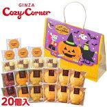 かぼちゃ・和栗・紫いも♪秋限定の焼菓子アソート