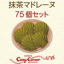 ふんわりやさしく焼き上げた貝殻ケーキ。抹茶マドレーヌ(75個入)【銀座コージーコーナー】