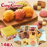 銀座コージーコーナーマドレーヌ&クッキー(14個入)スイーツ内祝いお返しお菓子ギフト焼き菓子プレゼント詰め合わせ