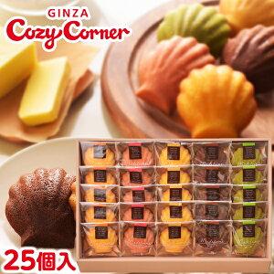 銀座コージーコーナーマドレーヌ(25個入)スイーツ 内祝い 入学祝い お返し お菓子 ギフト 焼き菓子 詰め合わせ