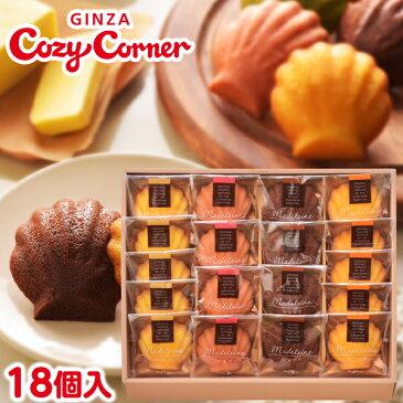 銀座コージーコーナーマドレーヌ(18個入)スイーツ 内祝い 入学祝い お返し お菓子 ギフト 焼き菓子 詰め合わせ