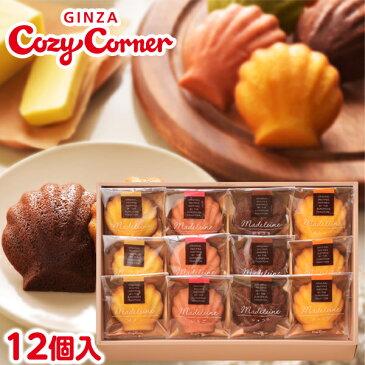 銀座コージーコーナーマドレーヌ(12個入)スイーツ 内祝い 入学祝い お返し お菓子 ギフト 焼き菓子 詰め合わせ