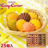 銀座コージーコーナーマドレーヌ(25個入)お歳暮御歳暮スイーツ内祝いお返しお菓子ギフト焼き菓子詰め合わせ