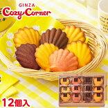 銀座コージーコーナーマドレーヌ(12個入)お歳暮御歳暮スイーツ内祝いお返しお菓子ギフト焼き菓子詰め合わせ