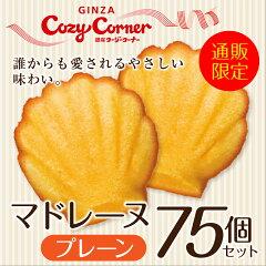 【焼き菓子 大量購入 マドレーヌ】マドレーヌ75個セット【コージーコーナー 小分け 小分け袋 …