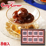 銀座コージーコーナーマロングラッセ8個入洋菓子ギフト贈答記念品御祝マロングラッセ