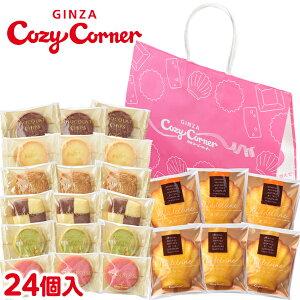 銀座コージーコーナー春のお楽しみ袋(24個入)スイーツ福袋 マドレーヌ クッキー お得 おやつ 焼き菓子詰め合わせ