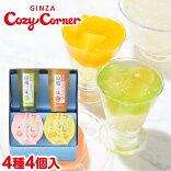 銀座涼風双菓(4種4個入)フルーツゼリー洋菓子スイーツプレゼントギフト