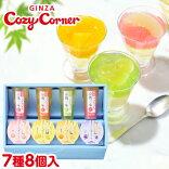 銀座コージーコーナー銀座涼風双菓(7種8個入)フルーツゼリーギフト詰め合わせ